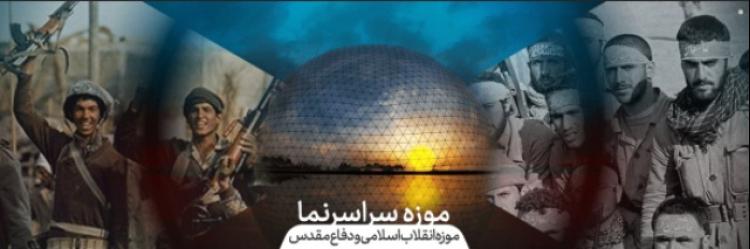نمایشگاه ملی دستاوردهای دفاعمقدس و مقاومت برگزار میشود