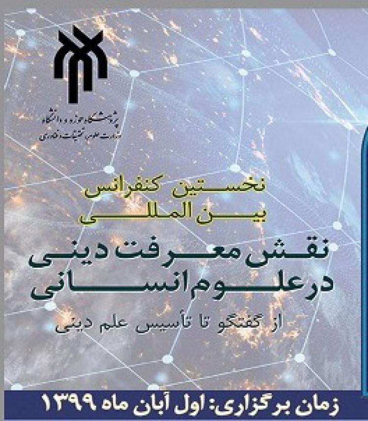 نخستین کنفرانس بینالمللی معرفت دینی و علوم انسانی