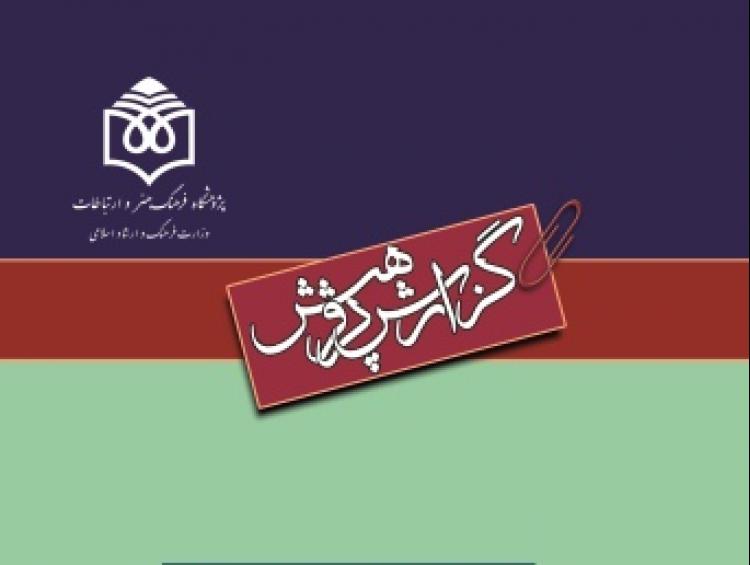 گزارش موسسه لگاتیوم از فراز و فرودهای سرمایه اجتماعی در ایران