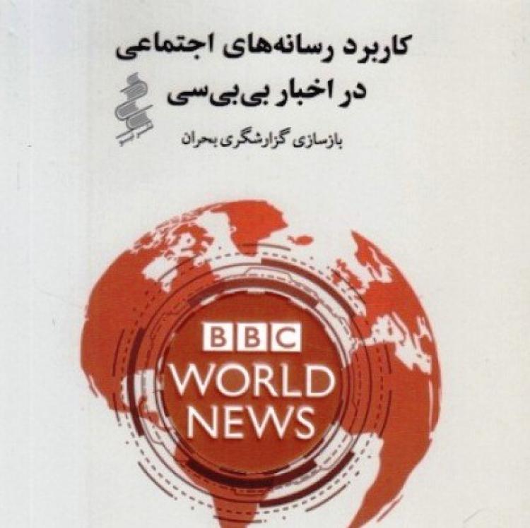 کتاب «کاربرد رسانههای اجتماعی در اخبار بیبیسی» منتشر شد