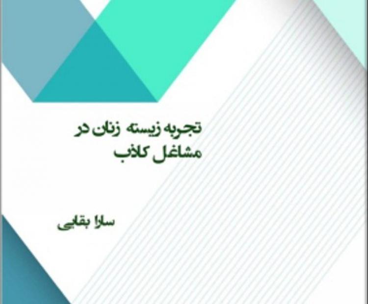 نسخه الکترونیکی کتاب «تجربهزیسته زنان در مشاغل کاذب» منتشر شد