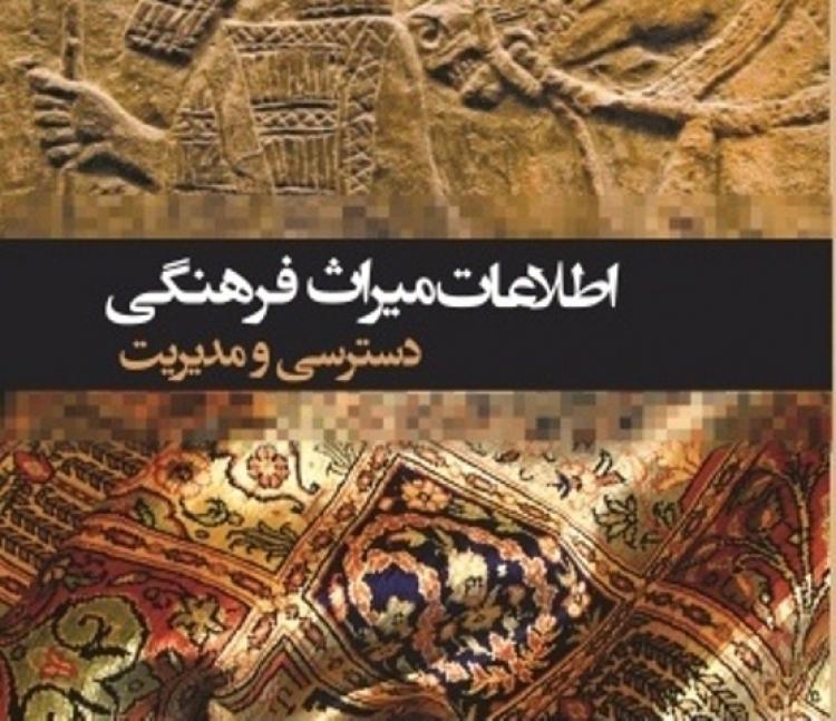 کتاب «اطلاعات میراث فرهنگی: دسترسی و مدیریت» منتشر شد