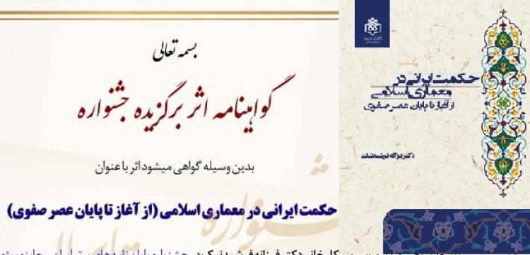 کتاب «حکمت ایرانی در معماری اسلامی» اثر برگزیده جشنواره پرفسور حسابی شد