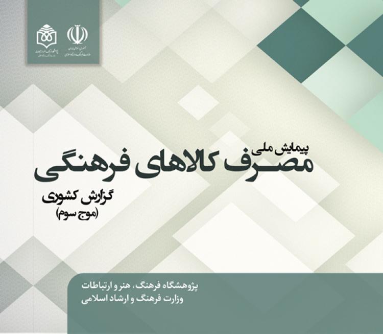 گزارش ملی «مصرف کالاهای فرهنگی در  ایران» در اختیار مراکز تحقیقاتی قرار گرفت