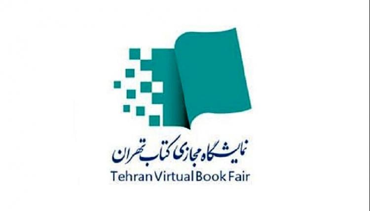 پژوهشگاه در نخستین نمایشگاه مجازی کتاب تهران حضور دارد