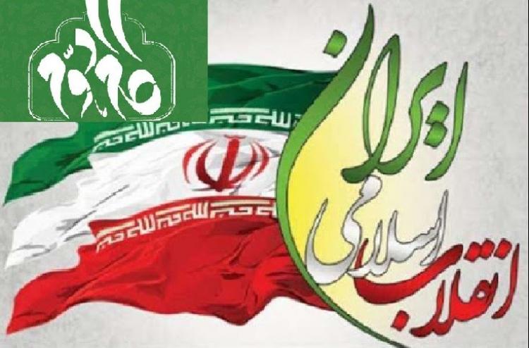 همایش ملی بازنمایی گفتمان انقلاب اسلامی مبتنی بر بیانیه گام دوم