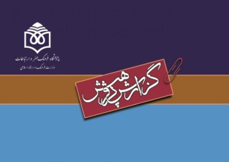 «مروری بر روانشناسی اجتماعی ایرانیان» منتشر شد