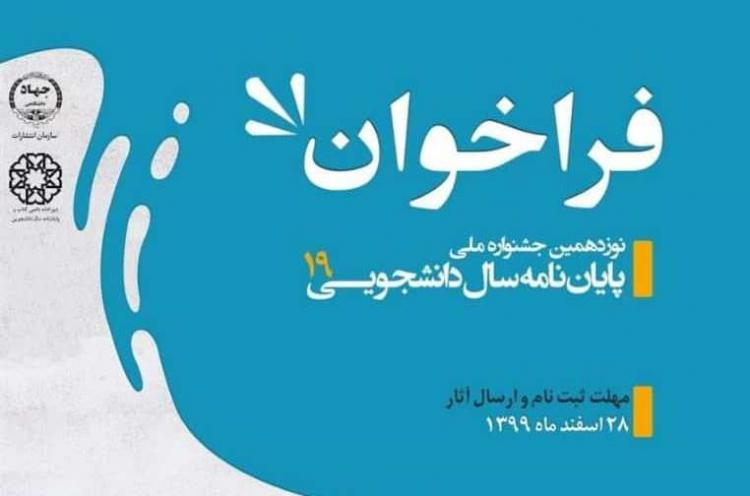 فراخوان نوزدهمین جشنواره ملی پایاننامه سال دانشجویی منتشر شد