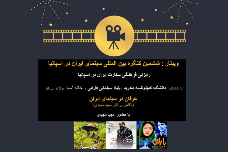 ششمین کنگره بینالمللی سینمای ایران در اسپانیا برگزار میشود