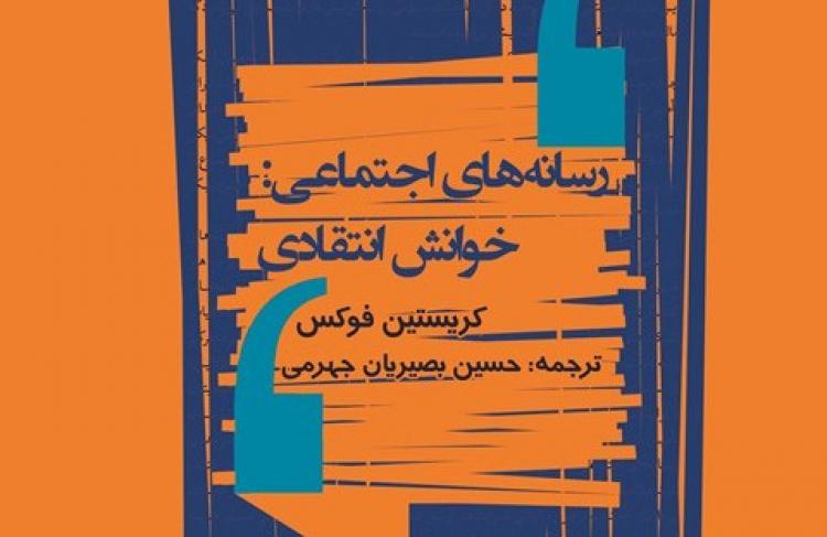 کتاب «رسانههای اجتماعی: خوانش انتقادی» نقد میشود