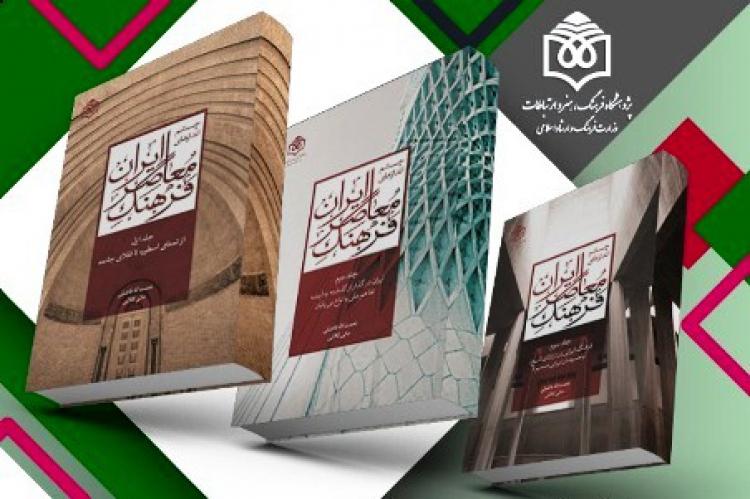 کتاب «چشماندازهای فرهنگ معاصر ایران»  کتاب برتر شناخته شد