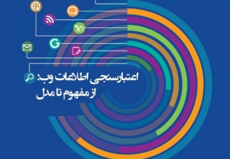 کتاب «اعتبارسنجی اطلاعات وب؛ از مفهوم تا مدل» منتشر میشود