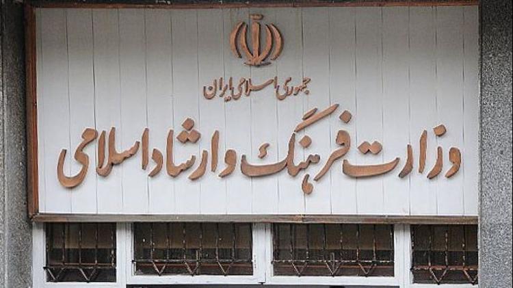 ارزیابی استراتژیک فعالیتهای  وزارت فرهنگوارشاد اسلامی