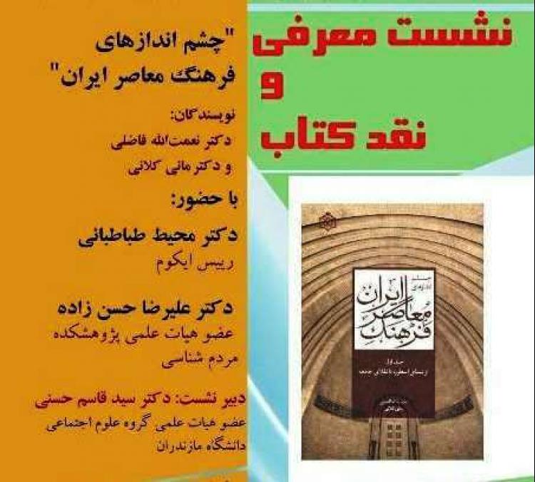 کتاب «چشماندازهای فرهنگ معاصر ایران» نقد میشود