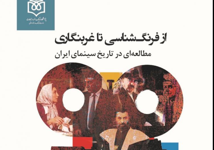 از فرنگشناسی تا غربنگاری:مطالعهای در تاریخ سینمای ایران
