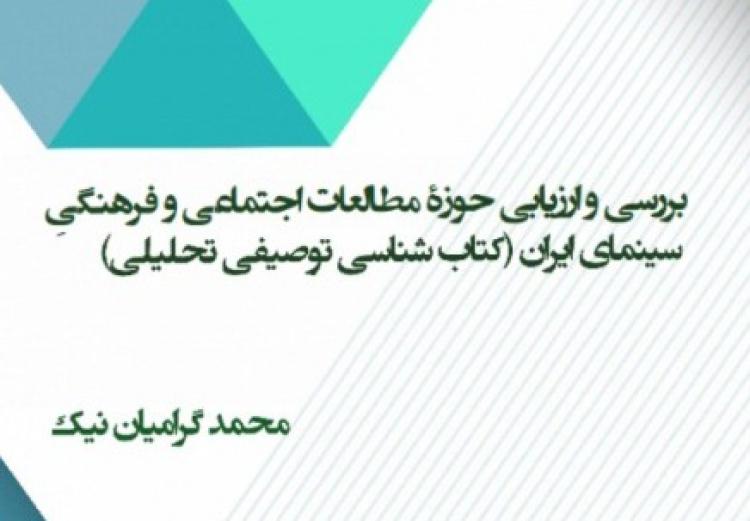 مطالعات اجتماعی-فرهنگی سینمای ایران، فاقد برنامه پژوهشی است