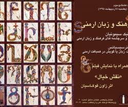 «فرهنگ و زبان ارمنی» در هشتاد و سومین نشست یکشنبههای انسانشناسی
