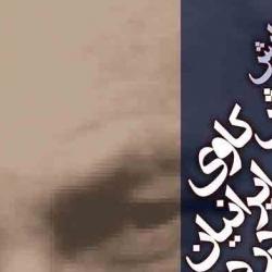 چکیده مقالات همایش خویشکاوی ایرانیان در دوران مدرن منتشر شد