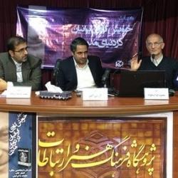 همایش «خویش کاوی ایرانیان در دوران مدرن» برگزار شد