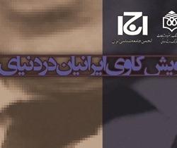 عناوين مقالات «همايش خويش کاوی ايرانيان در دوران مدرن» اعلام شد
