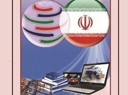 «پيامدهای الحاق به سازمان جهانی تجارت» منتشر شد