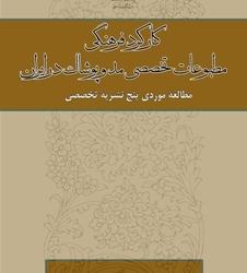 «کارکرد فرهنگی مطبوعات تخصصی مد و پوشاک در ايران»