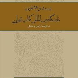 نمايشگاه بينالمللی کتاب تهران؛ در دو قاب ارزيابی و تحليل