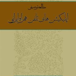 مطالعه توصیفی اپلیکیشن های تلفن همراه ایرانی